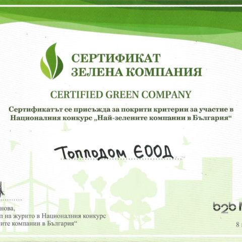 Сертификат самой зеленой компании