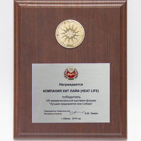 Медаль «Лучшие предприятия юга Сибири»
