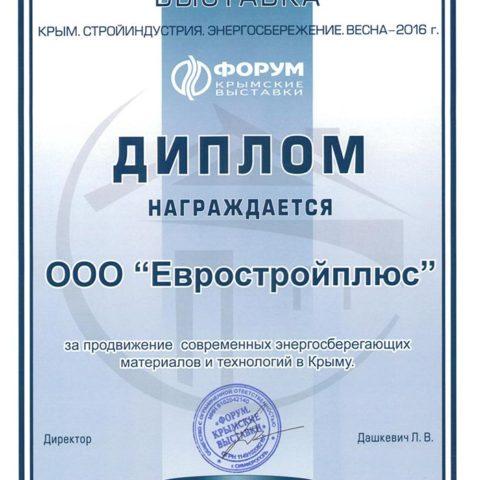Диплом в номинации Товар Года